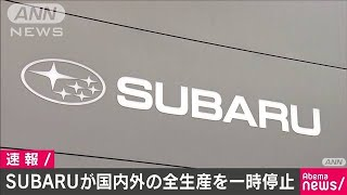 SUBARUが国内外すべての生産の一時停止を発表(20/04/01)