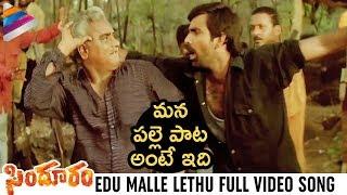 Sindooram Telugu Movie Songs | Edu Malle Lethu Full Video Song | Ravi Teja | Sanghavi | Brahmaji