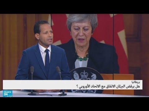 بريطانيا: هل يرفض البرلمان الاتفاق مع الاتحاد الأوروبي؟  - نشر قبل 2 ساعة