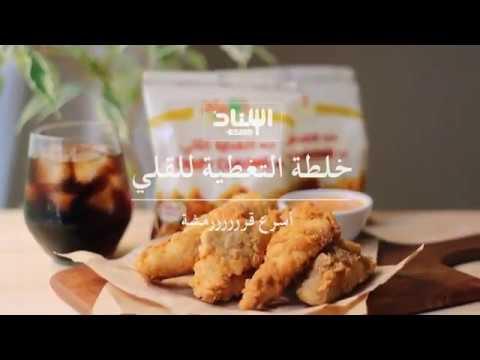 خلطة التغطية للقلي إسناد Crispy Coating Mix Esnad Youtube