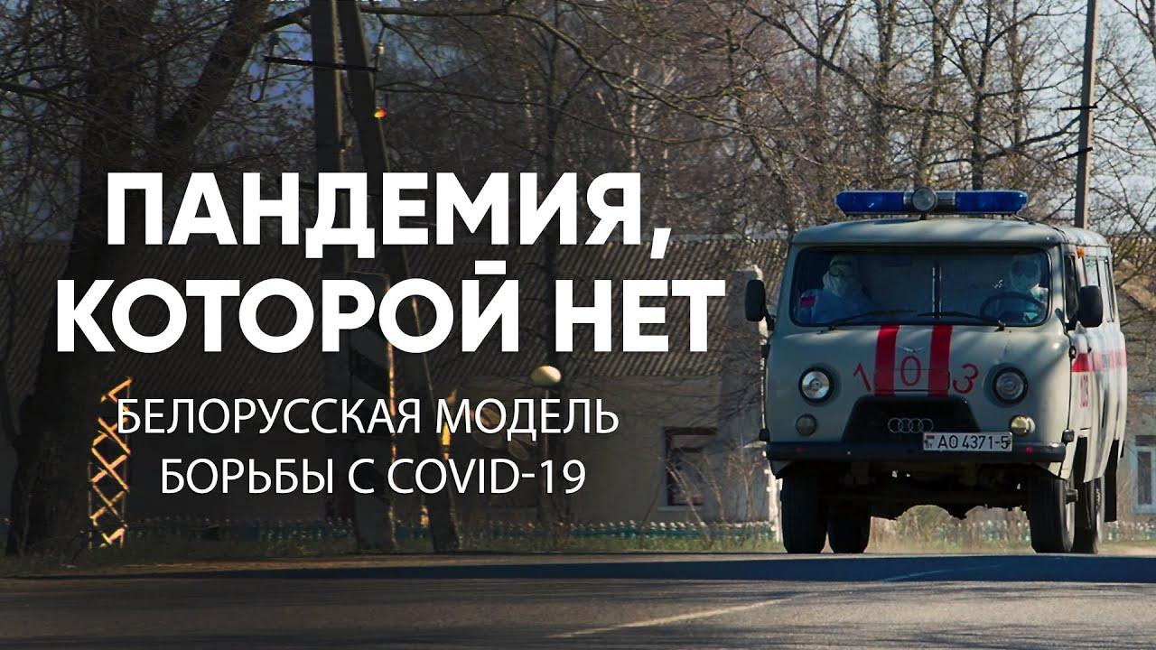 Пандемия, которой не было: белорусская модель борьбы с COVID-19