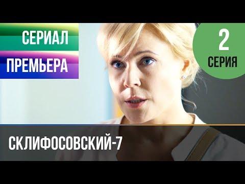 ▶️ Склифосовский 7 сезон 2 серия - Склиф 7 - Мелодрама 2019 | Русские мелодрамы