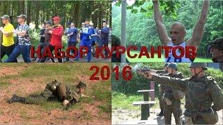 МВАА Набор курсантов 2016 (Учебный центр, г. Луга)