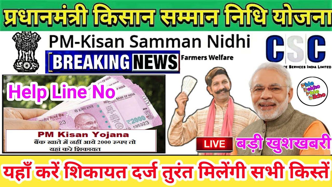 PM Kisan Samman Nidhi Yojana Help Line No | पैसे नहीं मिले तो तुरंत करें यहाँ शिकायत अभी होगा समाधान