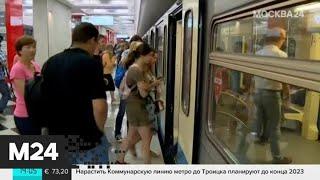 в День города метро и МЦК будут работать круглосуточно - Москва 24