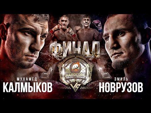 Финал: Калмыков VS Новрузов. Бой за миллион. Слащинин VS Ногаец. Бодров VS Цыган.Боец UFC в Хардкоре