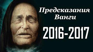 Ванга об Апокалипсисе в 2016, 2017 годах  (документальный фильм)