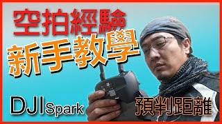 空拍新手一定要知道 / DJI spark / 空拍機經驗教學【呂哥TV】(字幕)