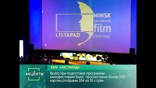 АКЦЕНТЫ  XXIV Минский международный кинофестиваль «Лiстапад»