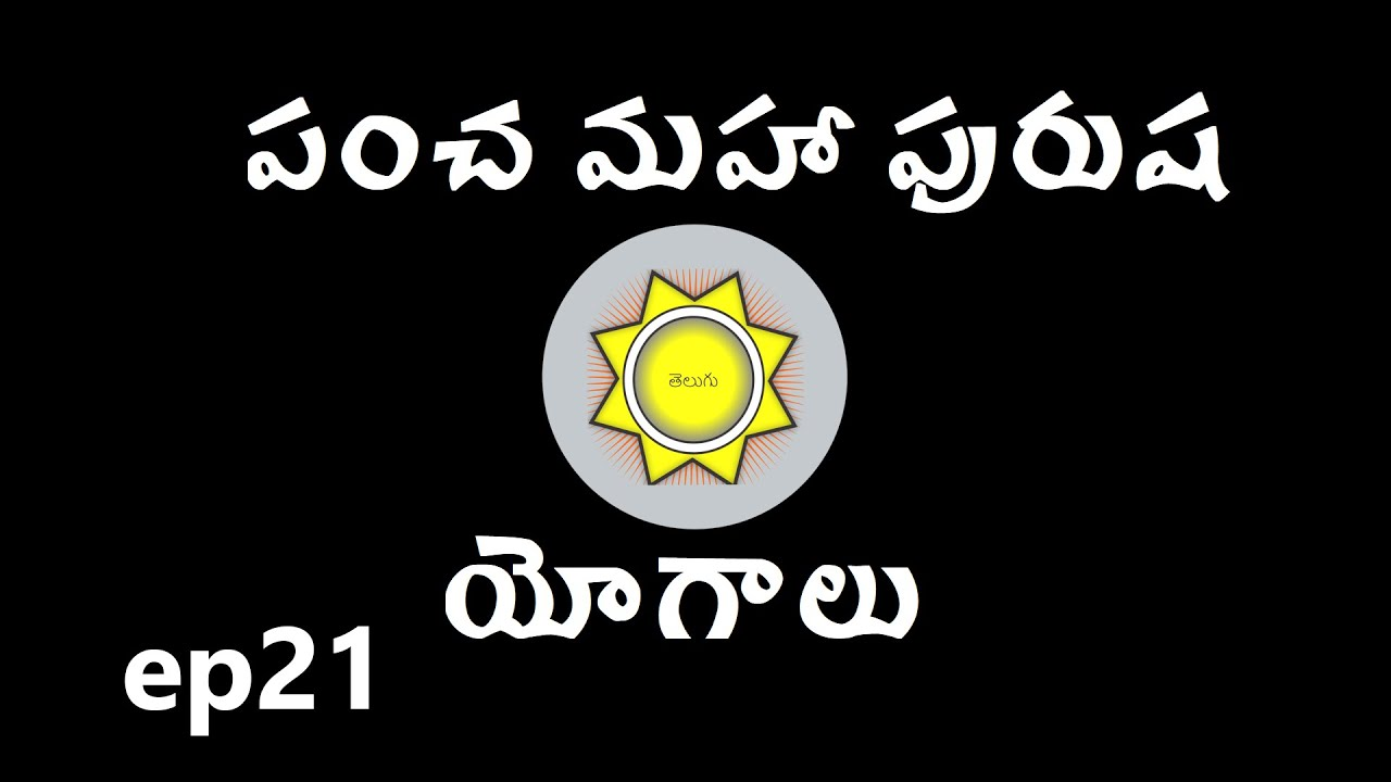 Pancha Mahapurusha Yogalu | Learn Astrology in Telugu | ep21