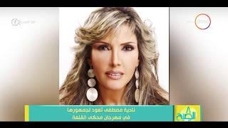 8 الصبح - نادية مصطفى تعود لجمهورها في مهرجان محكي القلعة