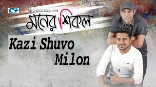 moner shikol   audio jukebox   kazi shuvo   milon   bangla hits song