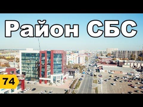 Район СБС (ХБК) // Переезд в Краснодар // Дневник риэлтора