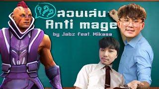 สอนเล่น Anti-mage by Jabz Feat. Mikasa และผองเพื่อน