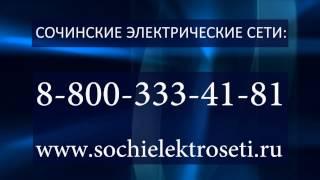 Электросети - телефон