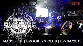 БеZумные Усилия - Live at Brooklyn Club, Moscow Mass Fest, 09 04 2015