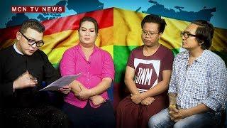 LGBT ေတြအေပၚ ခြဲျခားဆက္ဆံမႈေတြ ေပ်ာက္ကြယ္ဖို႔ ဘယ္လို အျမင္ေတြ ေျပာင္းဖို႔ လိုအပ္ေနလဲ