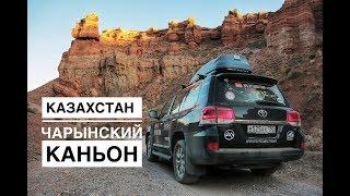 Казахстан (Алматы) Чарынский каньон (Чарын), дорога на озеро Каинды Часть 10