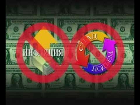 Деньги Банки и Федеральный резерв5