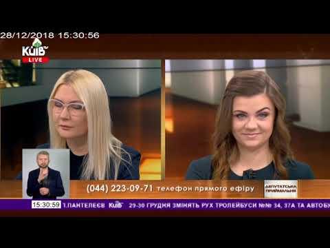Телеканал Київ: 28.12.18 Громадська приймальня 15.15