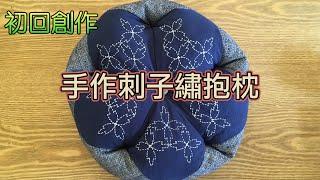 【手工創作】刺子繡抱枕從0到1變身過程,自己的抱枕自己做!