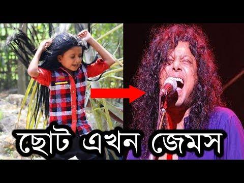 ছোট এখন জেমস । Bnagla Comedy Song । New Bangla Funny Video 2018। Dj jems song । Comedy Video