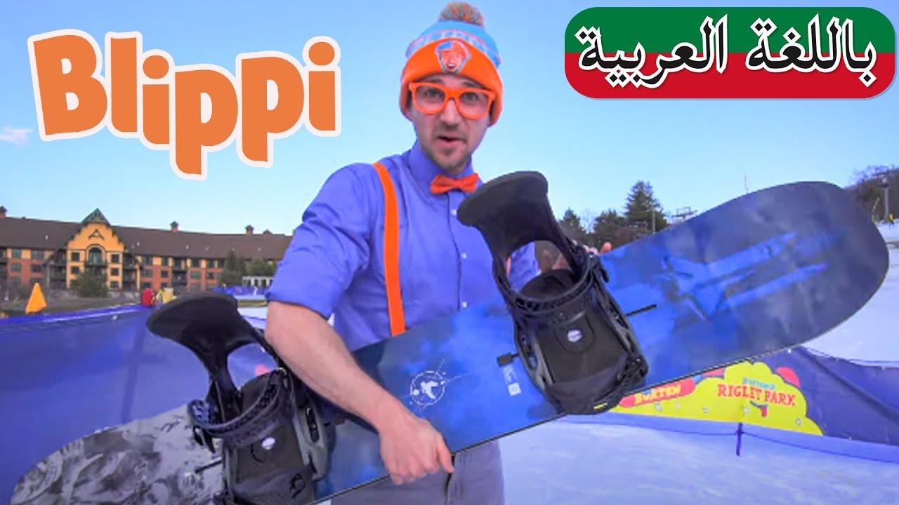 حلقة بليبي كيفية التزلج على الجليد | بلبي بالعربي | كرتون اطفال و أغاني بليبي للصغار | Blippi Arabic
