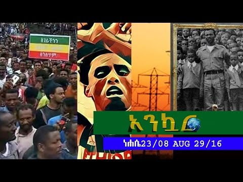 Ethiopia - Ankuar : አንኳር - Ethiopian Daily News Digest | August 29, 2016