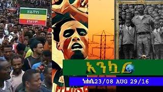 Ethiopia - Ankuar : - Ethiopian Daily News Digest | August 29, 2016