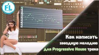 Как написать мелодию для Progressive House трека(Это видео-отрывок про написание мелодии из нашего нового БЕСПЛАТНОГО видео курса