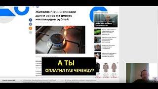 Чечне списали долги за газ на 9 миллиардов рублей. А вы платите ЖКХ и налоги по полной