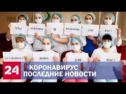 Коронавирус. Последние новости. Эпидемия в России. Новый прогноз