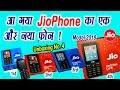 नए Jio Phone मॉडल Unboxing   New Model 2018   Latest JioPhone