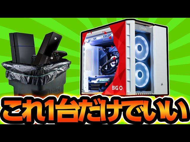 【Origin】PS4とXBOXをPCに入れちゃった!?【ビッグオー】