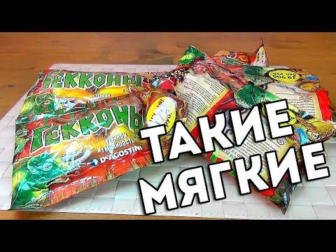 Гекконы Макси - Пакетики - Распакуйка - Секретная закупка - ДеАгостини - Монстры в пакетиках