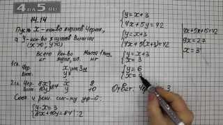 Упражнение 14.14. Алгебра 7 класс Мордкович А.Г.