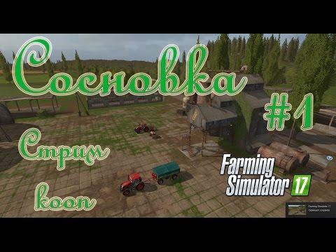 Farming Simulator 17, Карта Сосновка, прохождение, #1 Стрим - кооп
