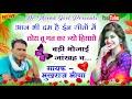 Old Meena geet raju meena |🔥 Old Meena geet | Meenawati Old geet | Raju meena geet | RL Meena Geet
