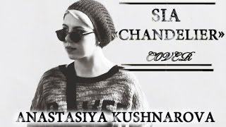Sia Chandelier Cover By A Kushnarova