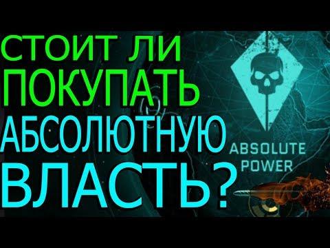 """Warface .СТОИТ ЛИ ПОКУПАТЬ НОВЫЙ DLC """"АБСОЛЮТНАЯ ВЛАСТЬ""""? thumbnail"""