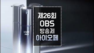 CF-아이오페_26회 오현고등학교 OBS 방송제 영상