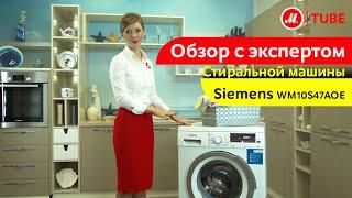 Видеообзор стиральной машины Siemens WM10S47AOE с экспертом М.Видео(Стиральная машина Siemens WM10S47AOE – это высокотехнологичный продукт от известного бренда Ещё больше моделей..., 2014-07-23T14:18:32.000Z)