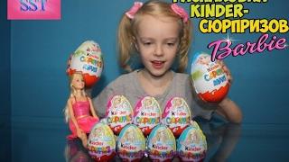 ❤Unboxing 12 Kinder Surprise Barbie 2 Maxi EGGS|24 Кіндер Сюрприз Розпакування БАРБІ, ВЕЛИКЕ ЯЙЦЕ-SST