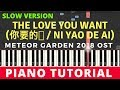 [Slow Version Piano Tutorial] Ni Yao De Ai / The Love You Want (Night Version) (Meteor Garden 2018)