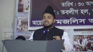 Bangladesh Tabligh Seminar