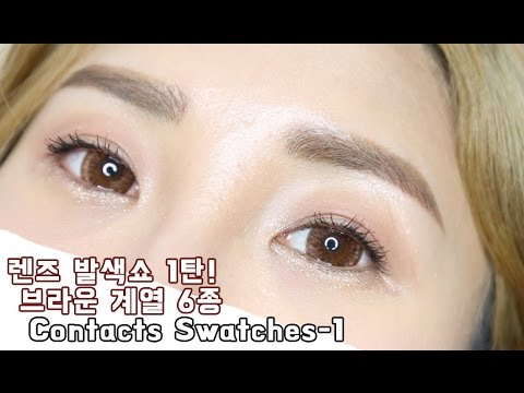 (EngCC) Contacts Swatches Pt.1 렌즈 발색쇼 1탄 6종 -