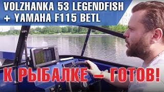 К рыбалке - готов! Волжанка 53 LegendFish с Yamaha F115 и другие интересные вещи в обзоре.
