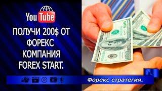 Без депозитный бонус форекс (ПОЛУЧАЙ 200$ БЕЗ ВКЛАДА СОБСТВЕННЫХ СРЕДСТВ)