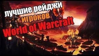 ЛУЧШИЕ РЕЙДЖИ ИГРОКОВ WORLD OF WARCRAFT