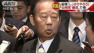 二階氏「公明党なくても勝つ」都議選に向け総理も檄(17/03/14)